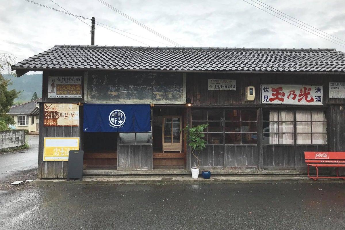 昔の酒屋の看板が目印!熊野古道が目の前の古民家カフェ の写真