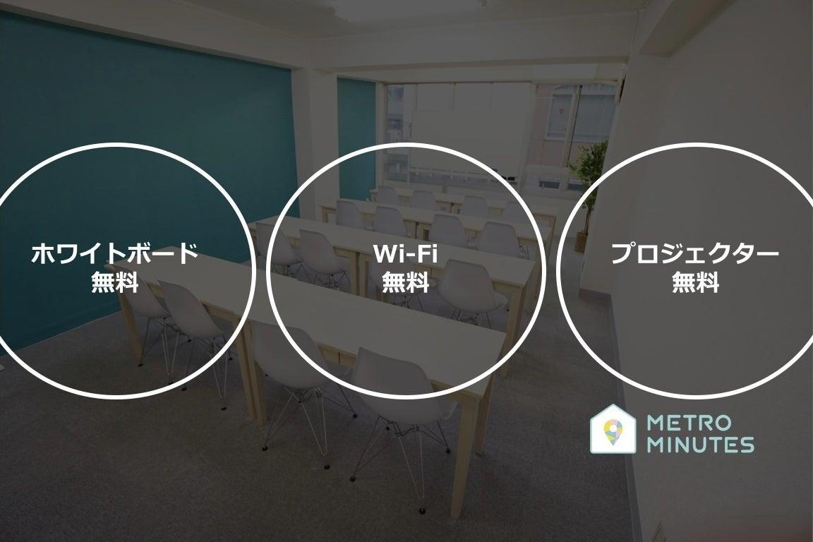 <エスエル会議室>20名収容⭐新橋駅より徒歩4分♪wifi/ホワイトボード/プロジェクタ無料 の写真