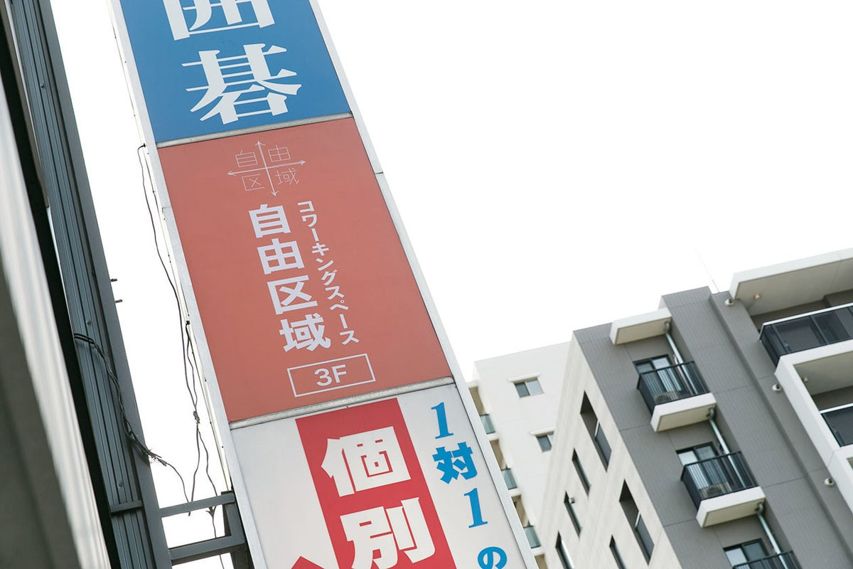 総武線「西千葉」駅徒歩1分のコワーキングスペース!電源・無料Wi-Fiあり! の写真