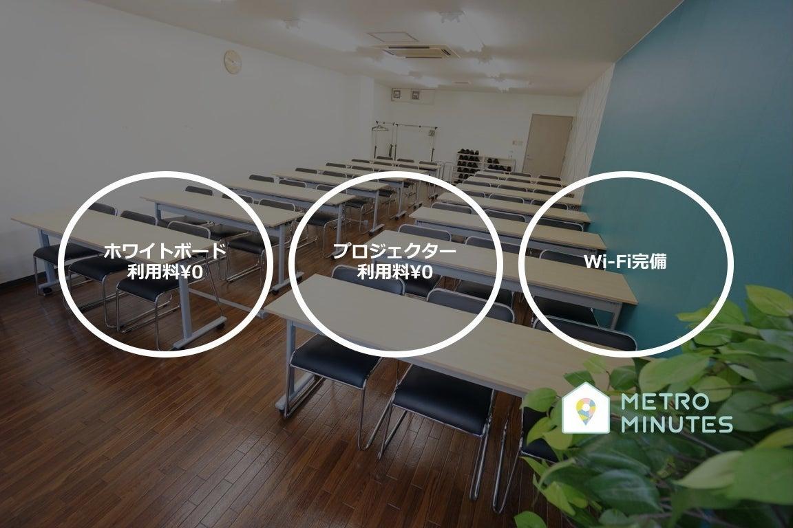 <プレイン会議室>42名収容!札幌駅から徒歩10分♪wifi/ホワイトボード/プロジェクタ無料 の写真