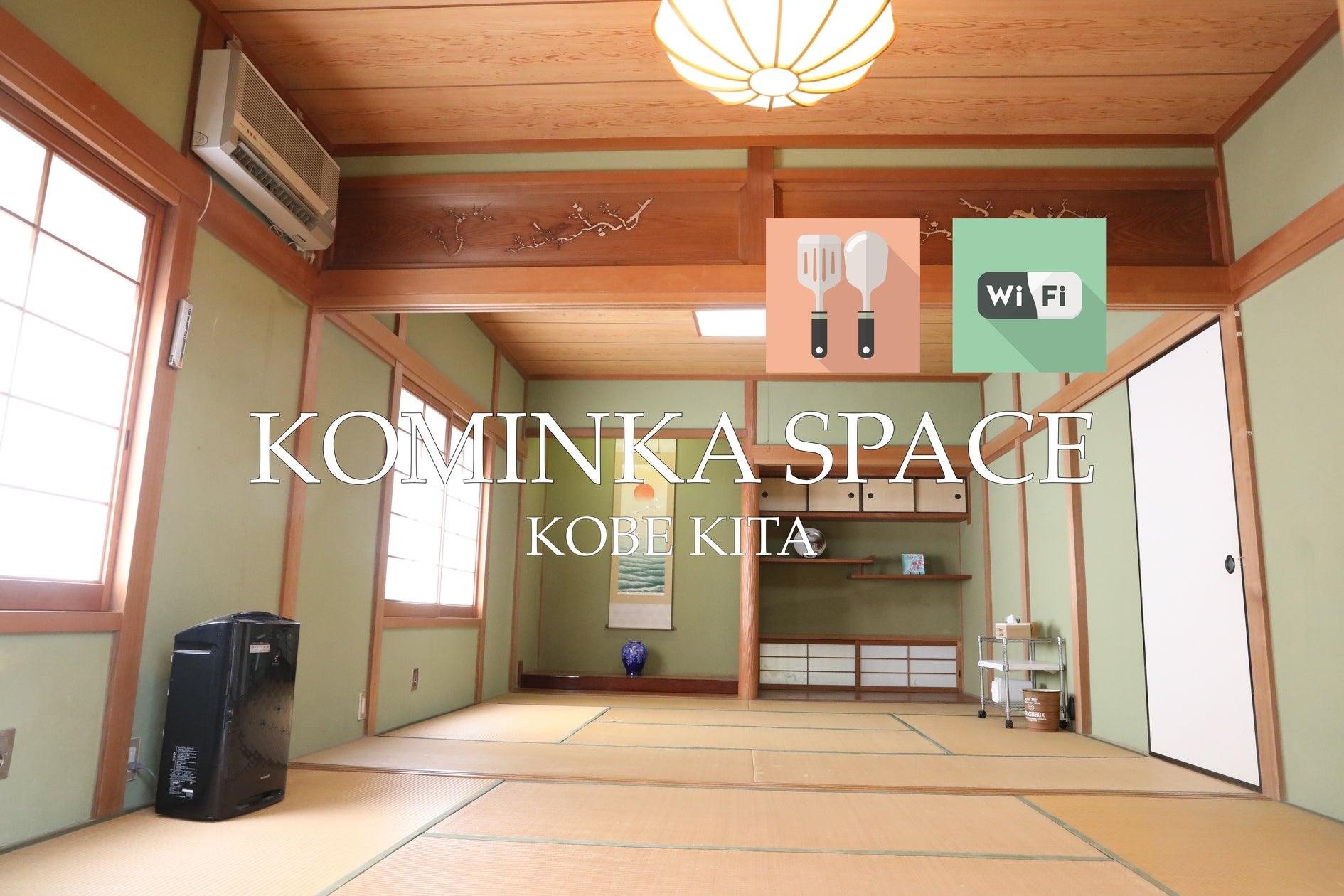 【神戸市北区】古民家スペース🏠☀️キッチン利用可能👍Wi-Fi完備❗️BBQ/パーティー/写真撮影/三宮から車で20分✨ の写真