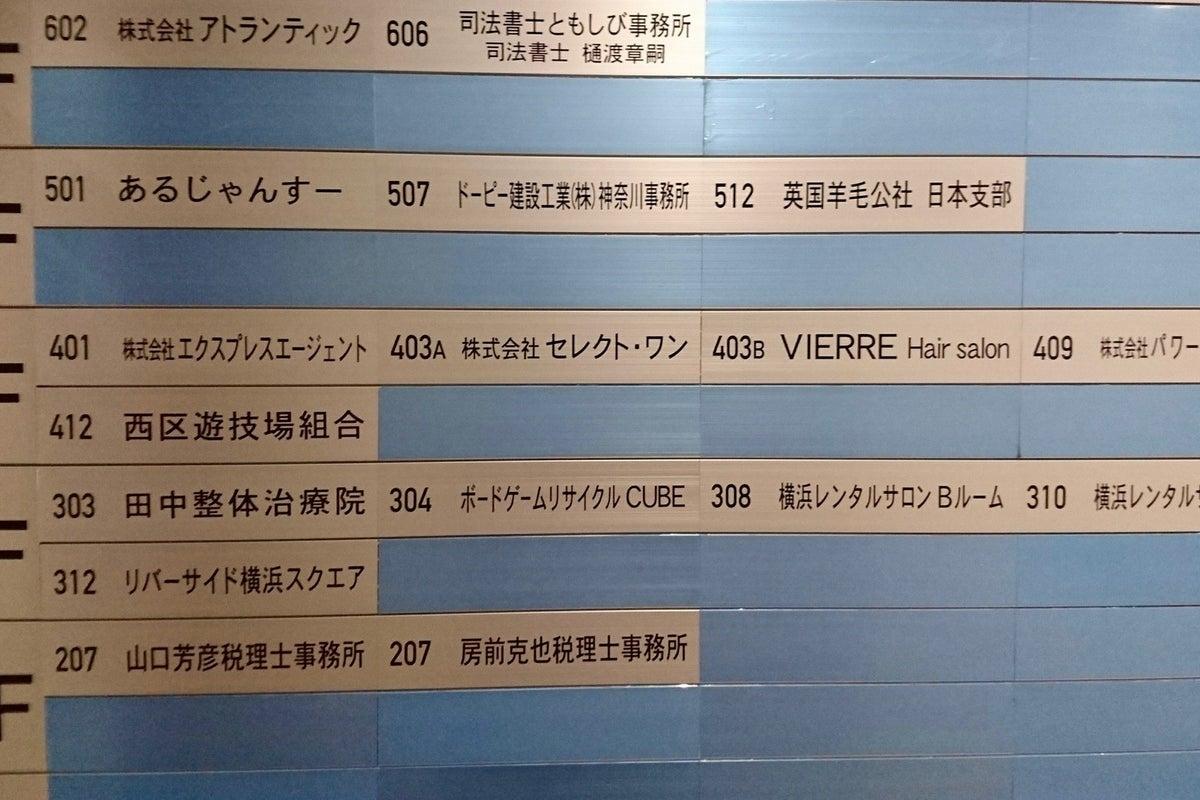 【横浜西口5分】 リバーサイド横浜スクエア 最大10名 綺麗・静か、ゆったりです。Wifi/ホワイトボード/プロジェクタ完備 の写真