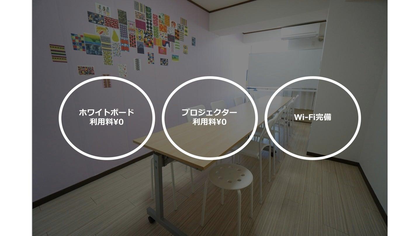 <ソフト会議室>12名収容⭐高田馬場駅より徒歩1分♪wifi/ホワイトボード/プロジェクタ無料 の写真