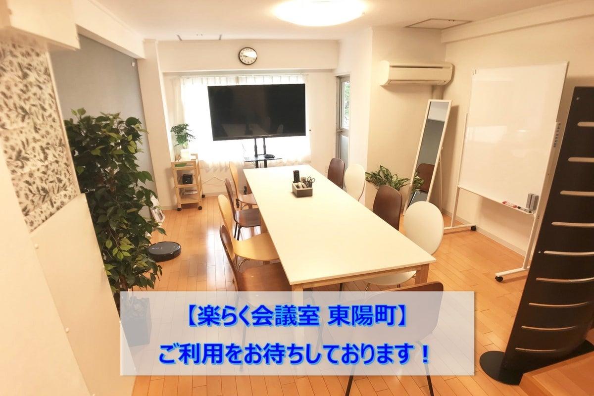 【楽らく会議室 東陽町】東陽町駅徒歩2分★大型TV・DVDプレイヤー・無料Wi-Fiを設置!お洒落で機能的な多目的スペースです の写真