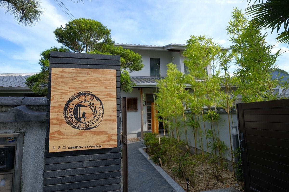 《バス停徒歩1分》隠れ家ゲストハウス貸切!@裏鎌倉 ミーティング、パーティー、コスプレ撮影に!! の写真