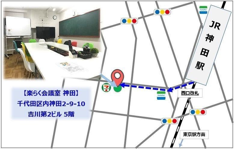【神田駅徒歩3分】PCも繋げる大型TV・無料Wi-Fi・ホワイトボードを設置した多目的スペース★工夫して料金を抑えました の写真