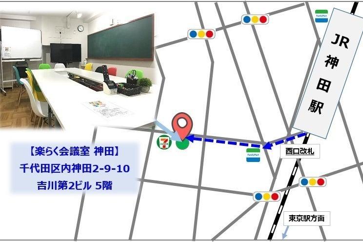 【楽らく会議室 神田】神田駅西口徒歩3分★PCも繋げる大型TV・無料Wi-Fi・ホワイトボードを設置した多目的スペース の写真