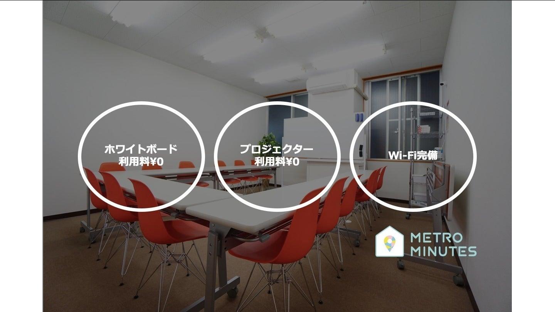 <紅白会議室>⭐️28名収容⭐仙台駅より徒歩9分♪wifi/ホワイトボード/プロジェクタ無料 の写真