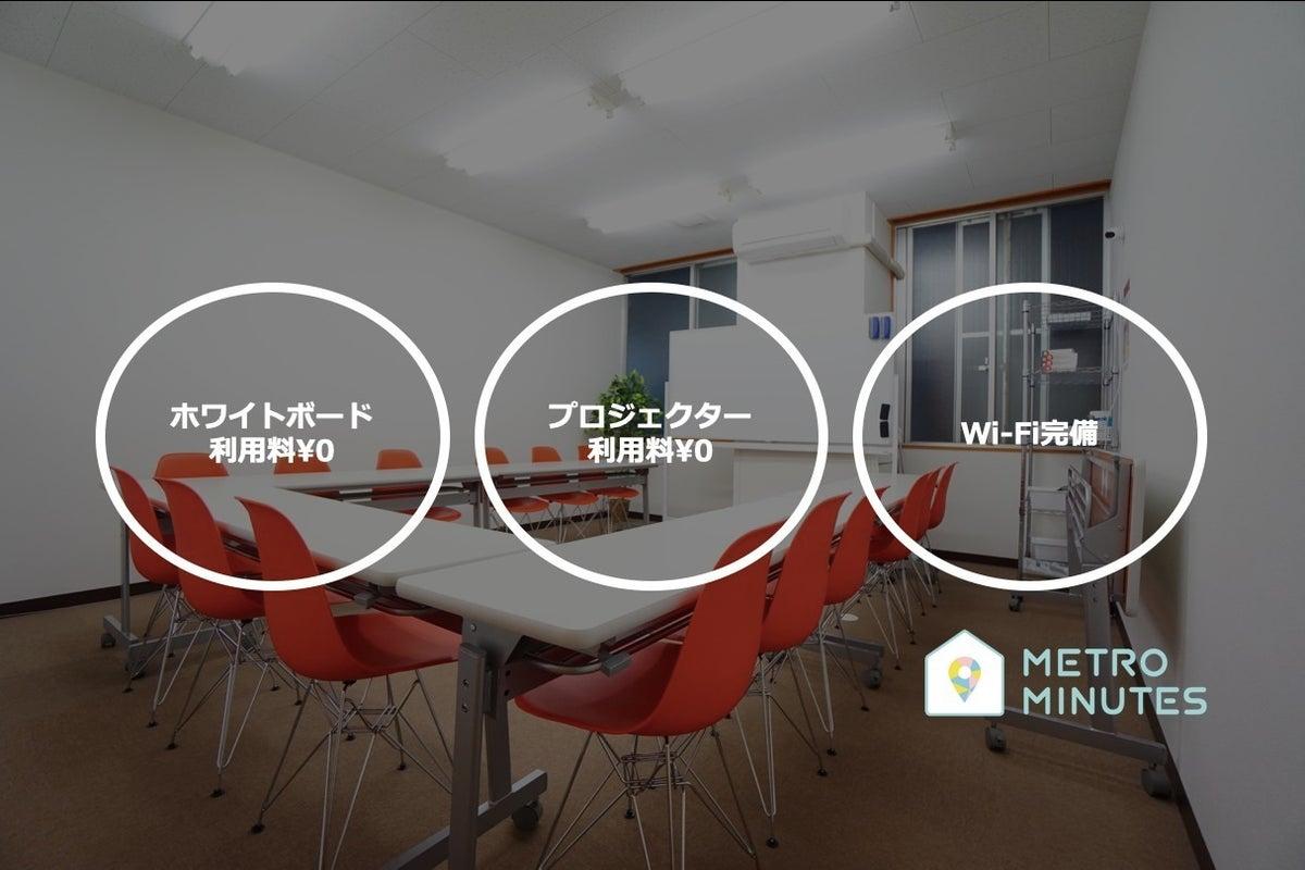 <紅白会議室>⭐️10名収容⭐仙台駅より徒歩9分♪wifi/ホワイトボード/プロジェクタ無料 の写真