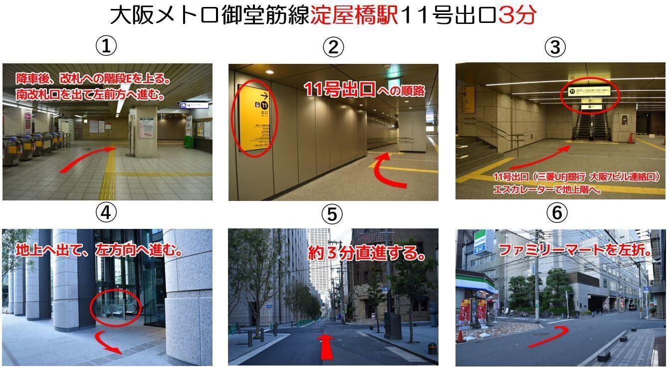 大阪駅から1駅〈淀屋橋3分、北浜1分、>最大24名 ※5Fまで階段利用!でも駅近!安い!綺麗! の写真