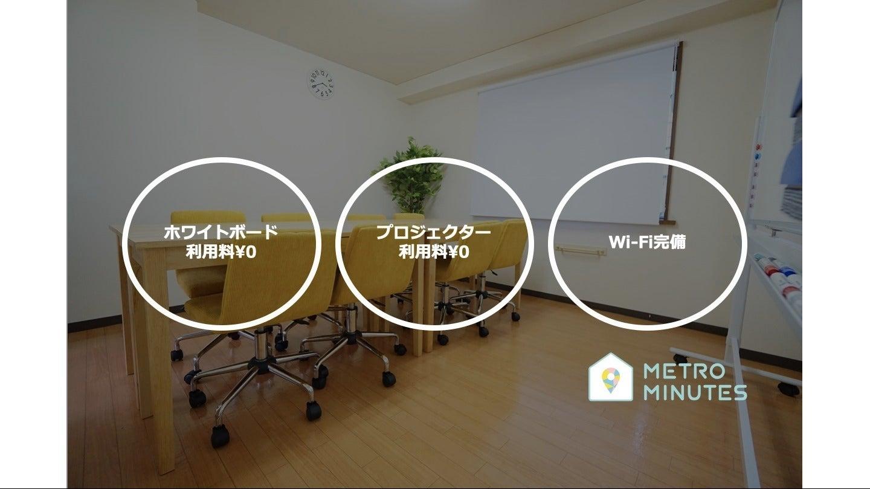 <コルク会議室>⭐️12名収容⭐駒込駅より徒歩3分♪wifi/ホワイトボード/プロジェクタ無料 の写真