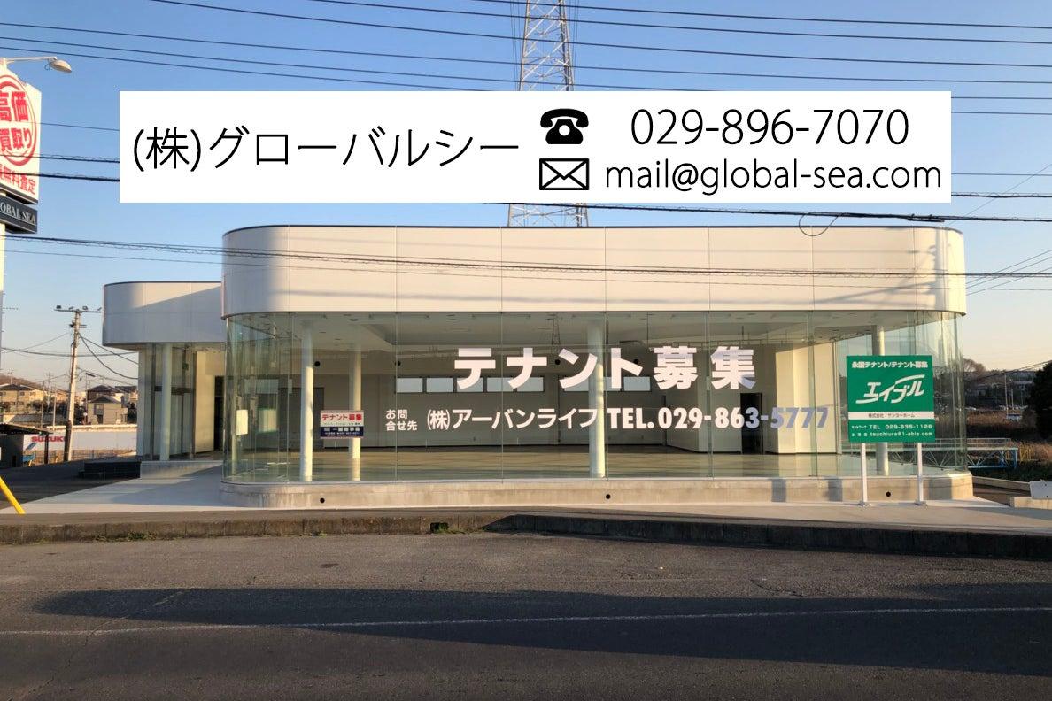 桜土浦インターチェンジまで約1.8キロ 車通りの多い目立つ立地です! の写真