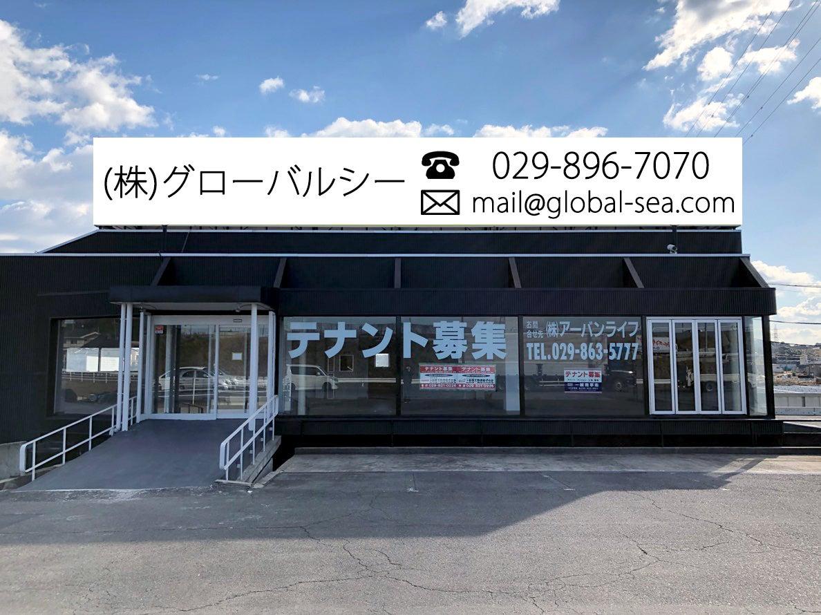 茨城県土浦市 桜土浦インターチェンジまで約1.8キロ 約900㎡!天井高いです! の写真