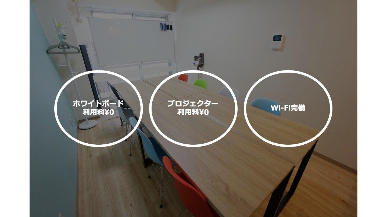 <マーブル会議室>桜木町駅より徒歩1分⭐️12名収容⭐️Wi-Fi/ホワイトボード/プロジェクタ無料 の写真