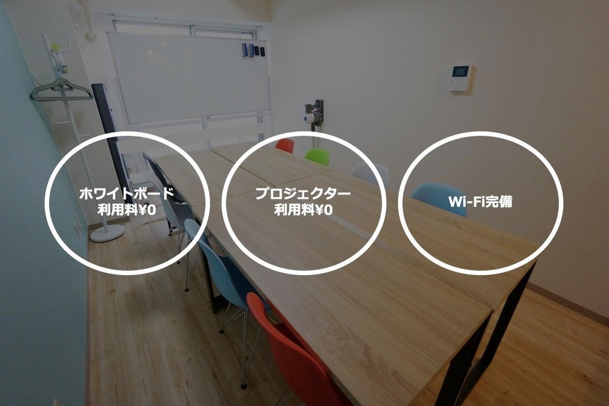 <マーブル会議室>桜木町駅より徒歩1分⭐️12名収容⭐️Wi-Fi/液晶ディスプレイ/プロジェクタ無料 の写真