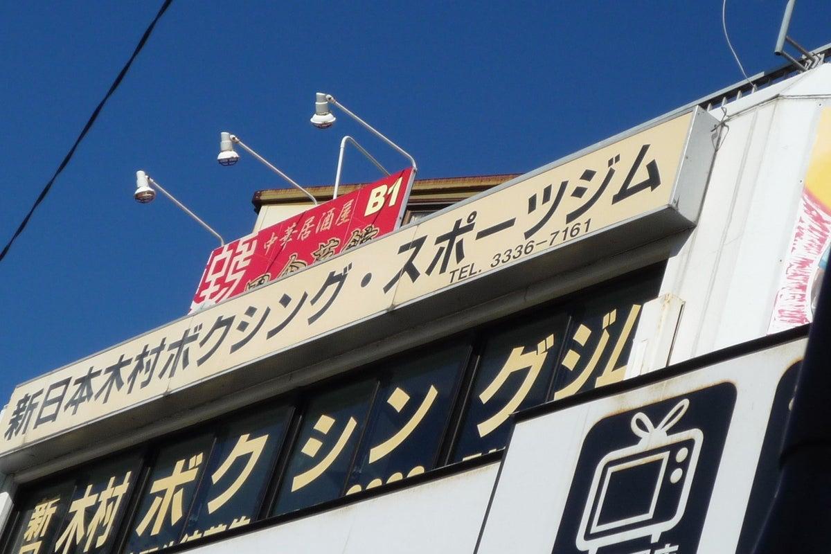 西武新宿線野方駅徒歩1分のボクシングジム 個人・グループトレーニング・ヨガや運動・撮影まで広々50坪、夜間もご利用できます。 の写真