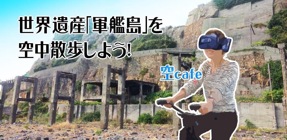 カウンター付きカフェレストラン・本格的VR筐体設置・ 厨房設備〜お箸まで全てレンタル可能 の写真