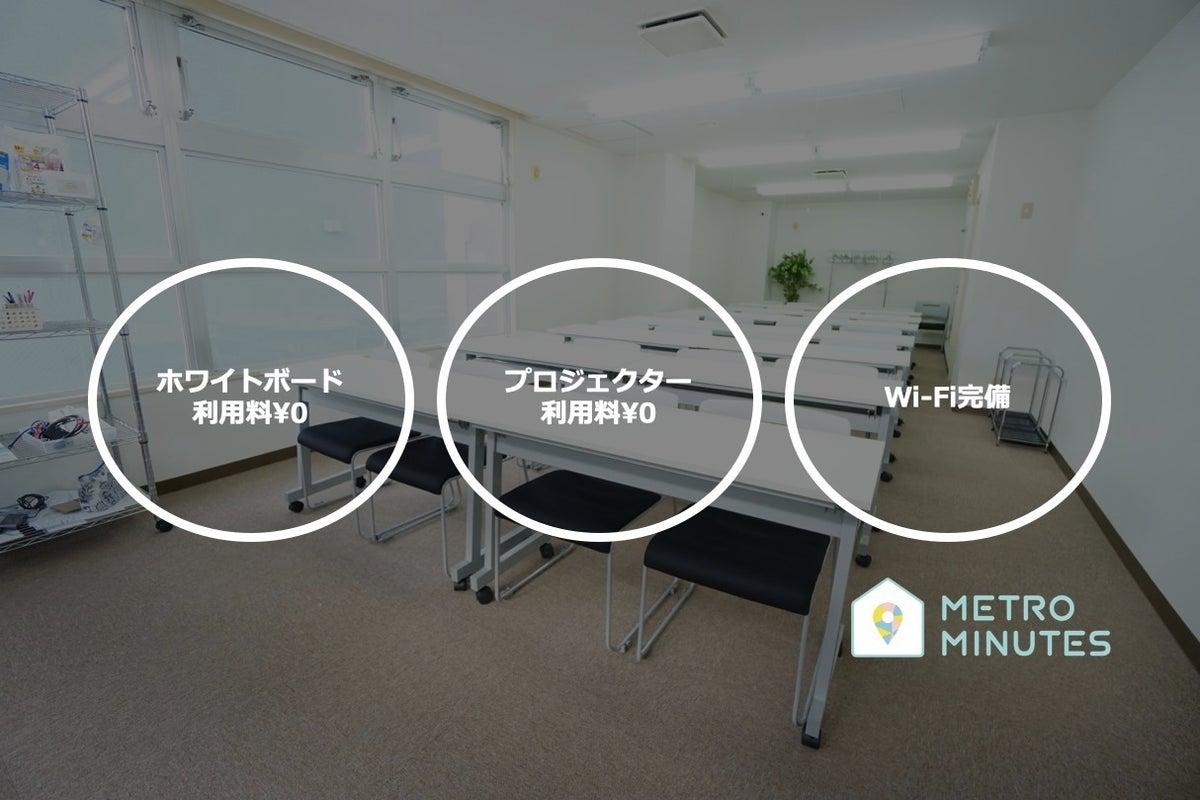 <ロゼッタ会議室>⭐️32名収容⭐️すすきの駅より徒歩10分♪Wi-Fi/プロジェクタ無料 の写真