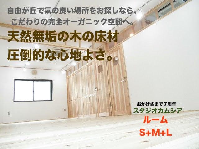 【自由が丘】#SML「超レア天然無垢材床は素足に気持ちいい。杉の香り漂う空間(約19畳程度)) (自然派シェアスペース  スタジオ カムシア) の写真0