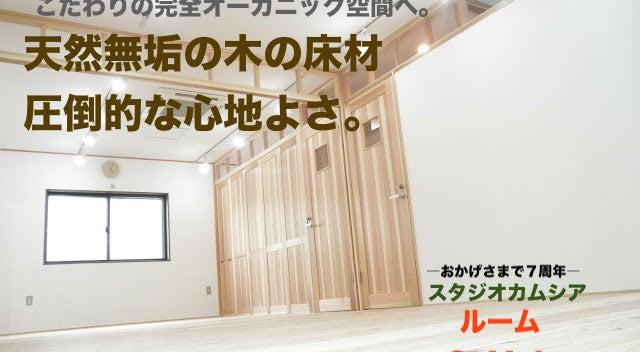 【自由が丘】#SML「超レア天然無垢材床は素足に気持ちいい。杉の香り漂う空間(約19畳程度))