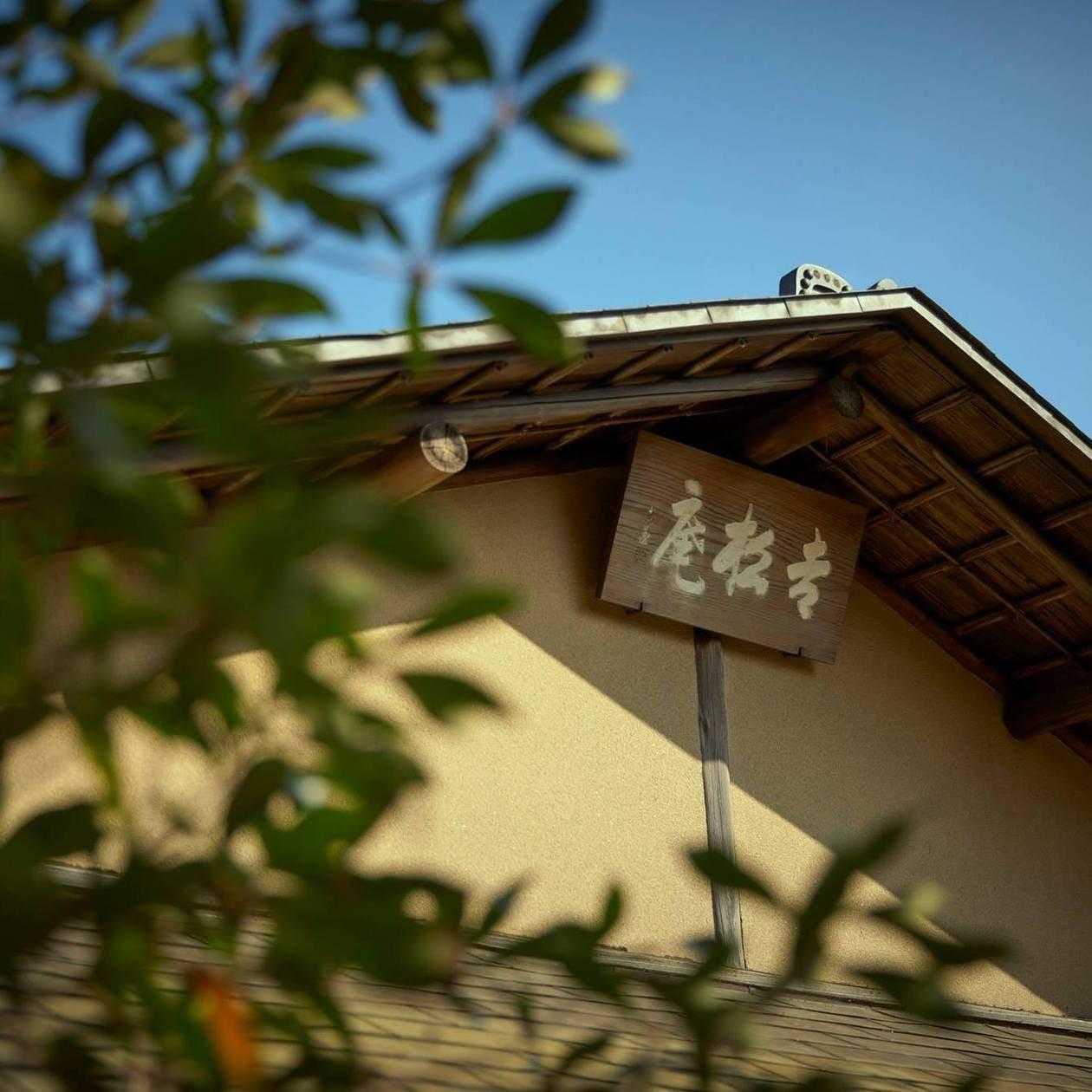 【湘南 鵠沼】吉松庵/江ノ電を傍らに日本庭園とお茶室を楽しみませんか。/ 茶室 撮影 会議 ヨガ 個展  の写真