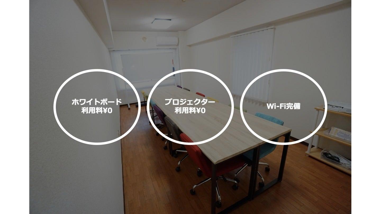 <ノーマル会議室>⭐️16名収容⭐日本橋駅より徒歩4分♪wifi/ホワイトボード/プロジェクタ無料 の写真