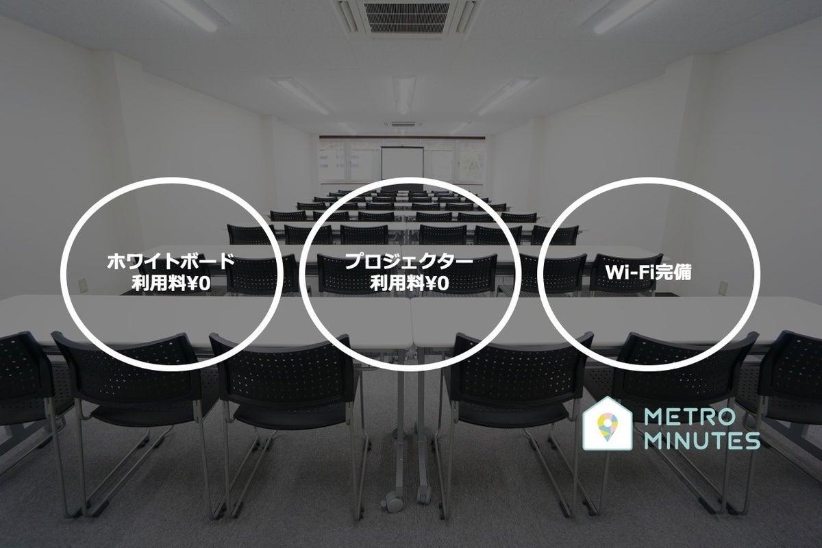 <キング会議室>⭐️48名収容⭐新大阪駅より徒歩3分♪wifi/ホワイトボード/プロジェクタ無料 の写真