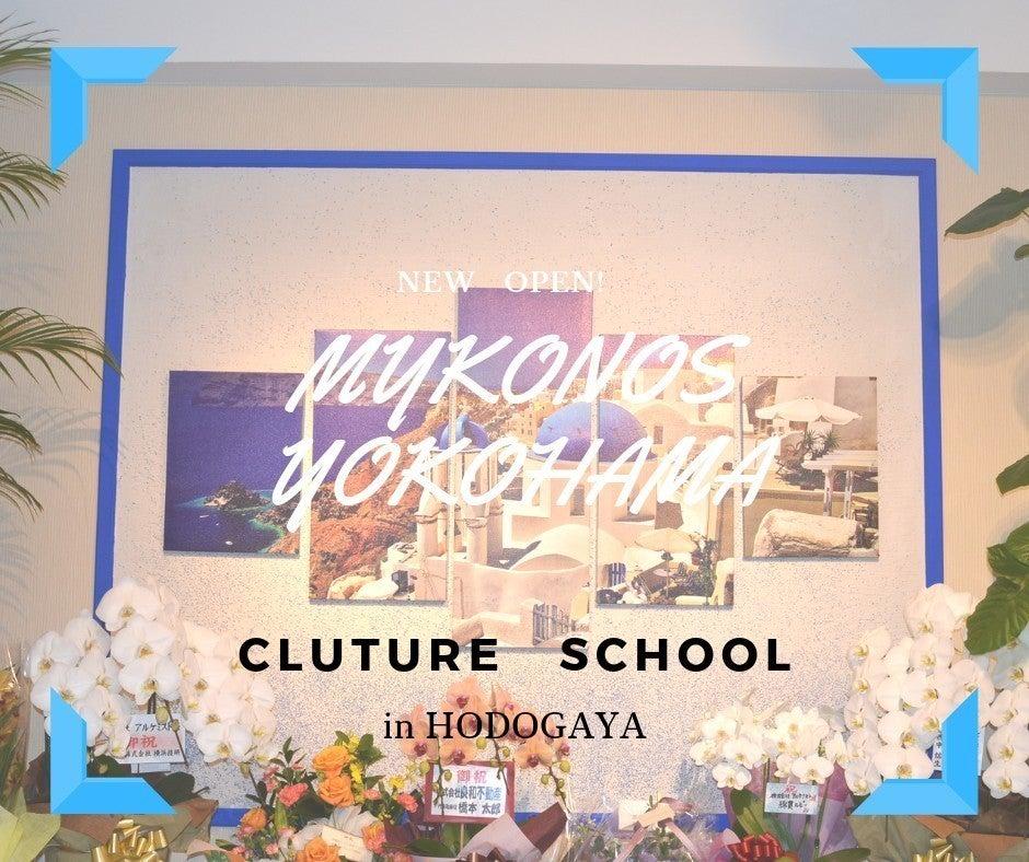 【bliss space MYKONOS 横浜】☆最大40名まで☆☆駅徒歩30秒☆リノベスペース☆プライベートパーティーに♪ の写真