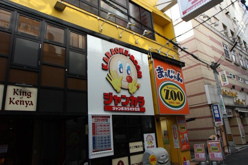 【なんば駅から徒歩3分】無料Wi-Fi完備・無料ドリンクバー使い放題(ジャンカラなんば店) の写真