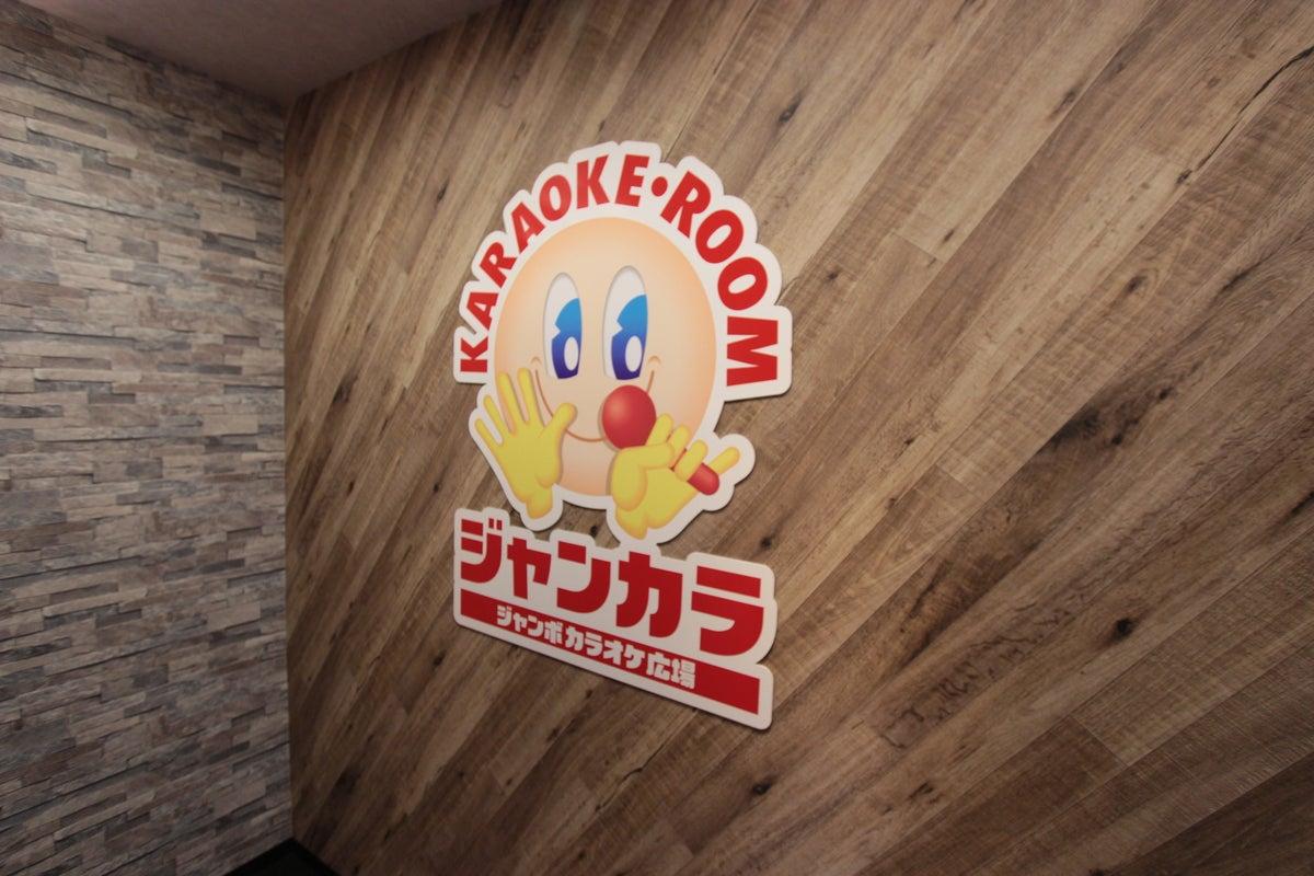 【三宮駅から徒歩5分】無料Wi-Fi完備・無料ドリンクバー使い放題(ジャンカラ北野坂店) の写真
