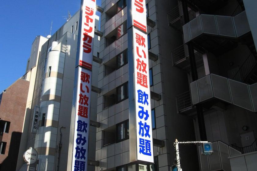 【栄駅から徒歩5分】無料Wi-Fi完備・無料ドリンクバー使い放題(ジャンカラ錦店) の写真