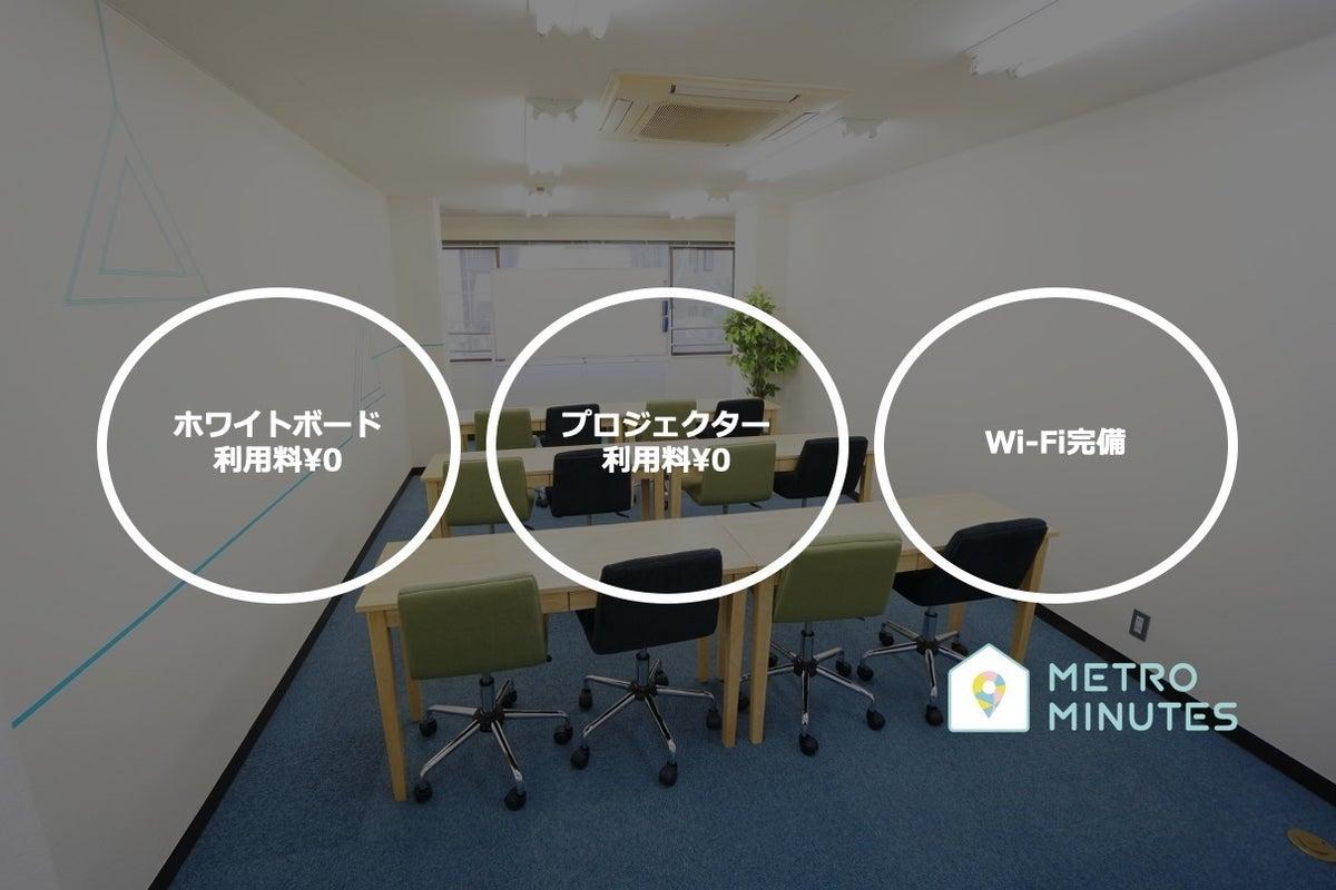<オアシス会議室>⭐️20名収容⭐三田駅より徒歩5分♪wifi/ホワイトボード/プロジェクタ無料 の写真