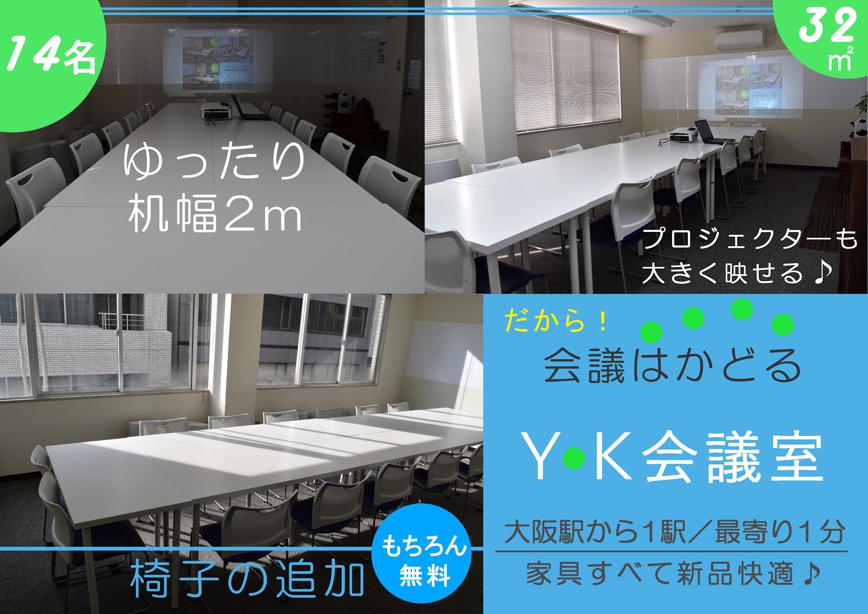 梅田1駅〈淀屋橋3分、北浜1分、>駅近!安い!綺麗!1 2~14名程度の会議・セミナー・研修に是非