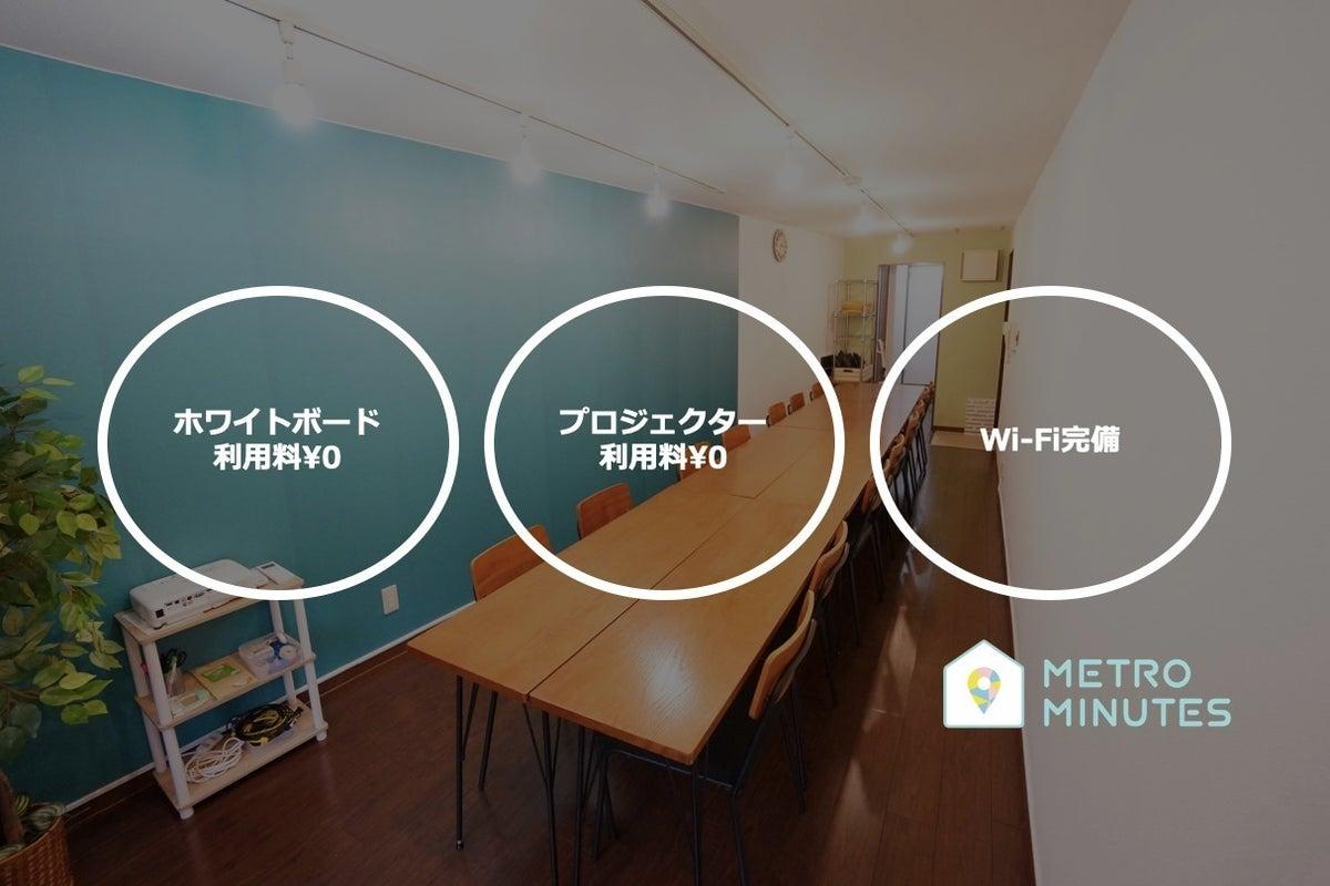 <トーチ会議室>18名収容!三田駅から徒歩5分♪wifi/ホワイトボード/プロジェクタ無料 の写真