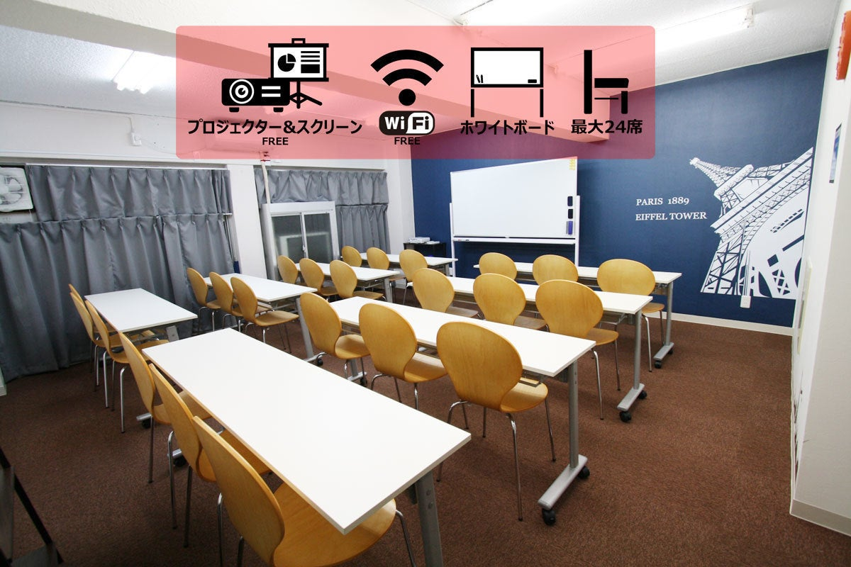<アイリス会議室>24名収容!名古屋駅徒歩5分♪wifi/ホワイトボード/プロジェクター無料 の写真