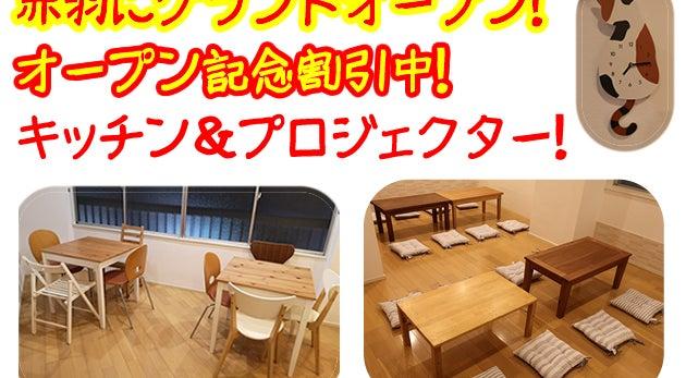 赤羽駅すぐ/池袋駅からJRで8分/プロジェクター/キッチン/料理パーティー/女子会/映画鑑賞