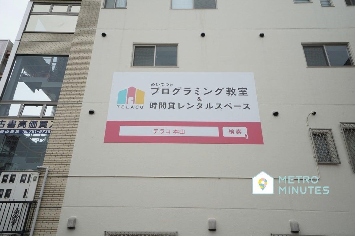 <テラコ本山>⭐️14名収容⭐本山駅徒歩1分♪Wi-Fi/ホワイトボード/プロジェクタ無料 の写真