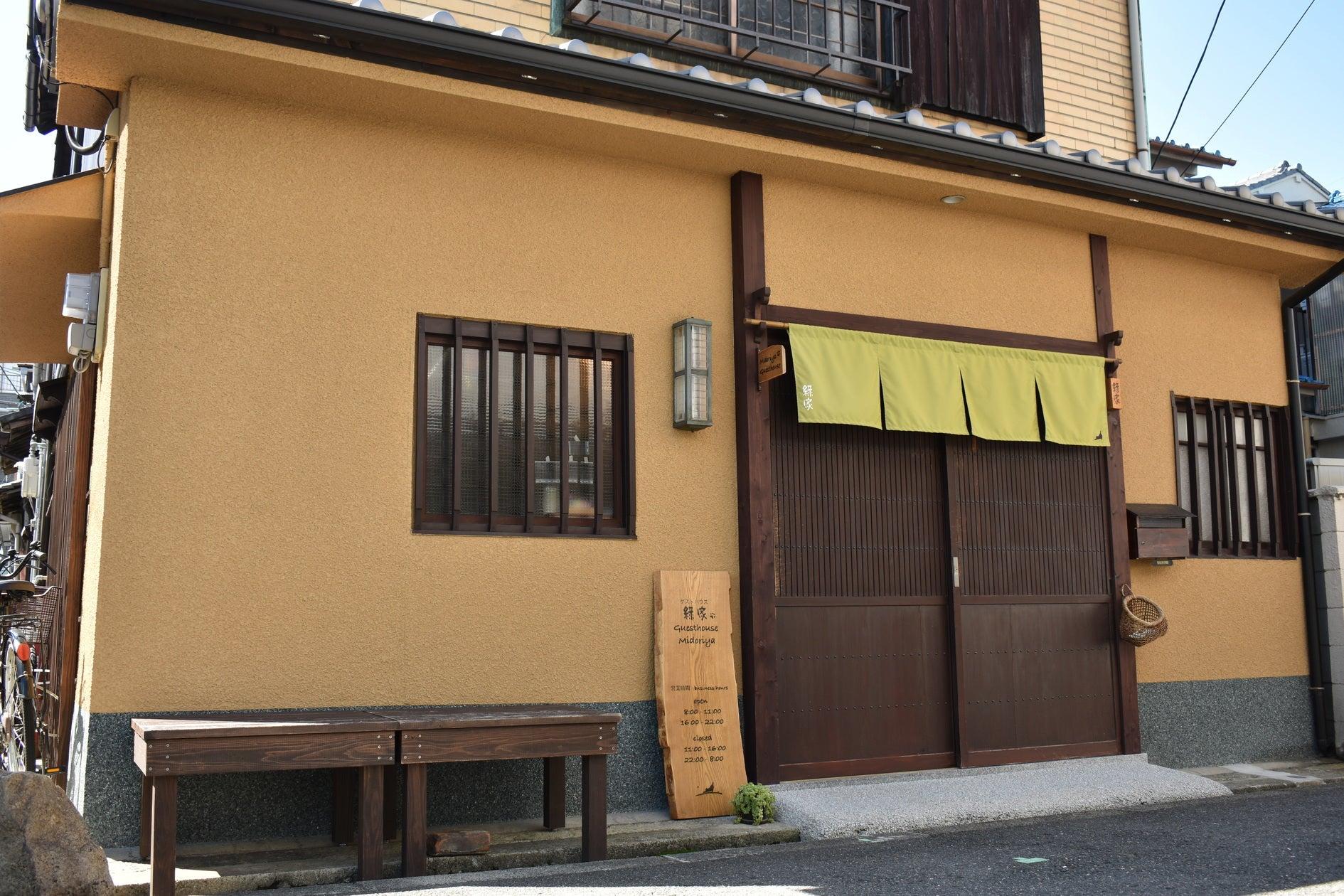 【ゲストハウス緑家】大阪城まで1駅 / 個室 定員4名 *古民家素泊まりプラン* の写真