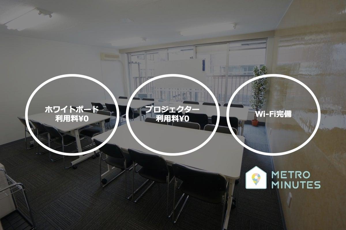 ✨OPEN SALE✨<SAKURA SPACE 神田>神田駅より徒歩5分♪wifi/プロジェクター無料!会議/セミナー の写真