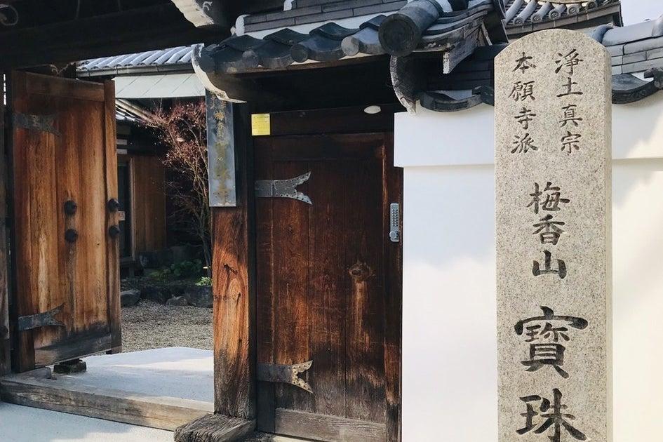 「寶珠寺」450年の歴史のお寺★無料駐車場有★ヨガ・瞑想・ロケ撮影・BBQなど様々な利用可能! の写真