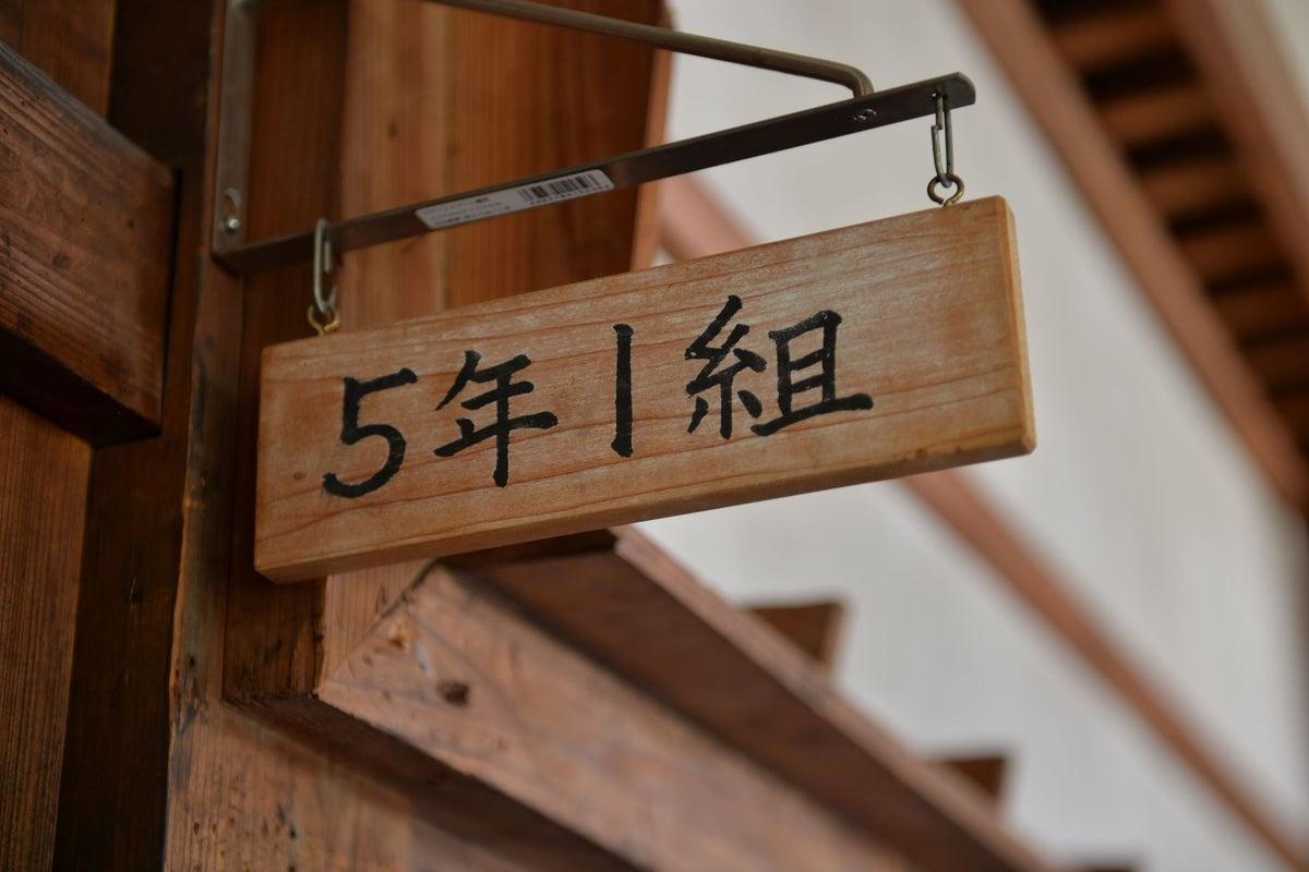 築100年近い木造校舎の「5年1組」コスプレやポートレート撮影大歓迎!廊下・階段なども撮影し放題。営業時間9:00-17:00 の写真