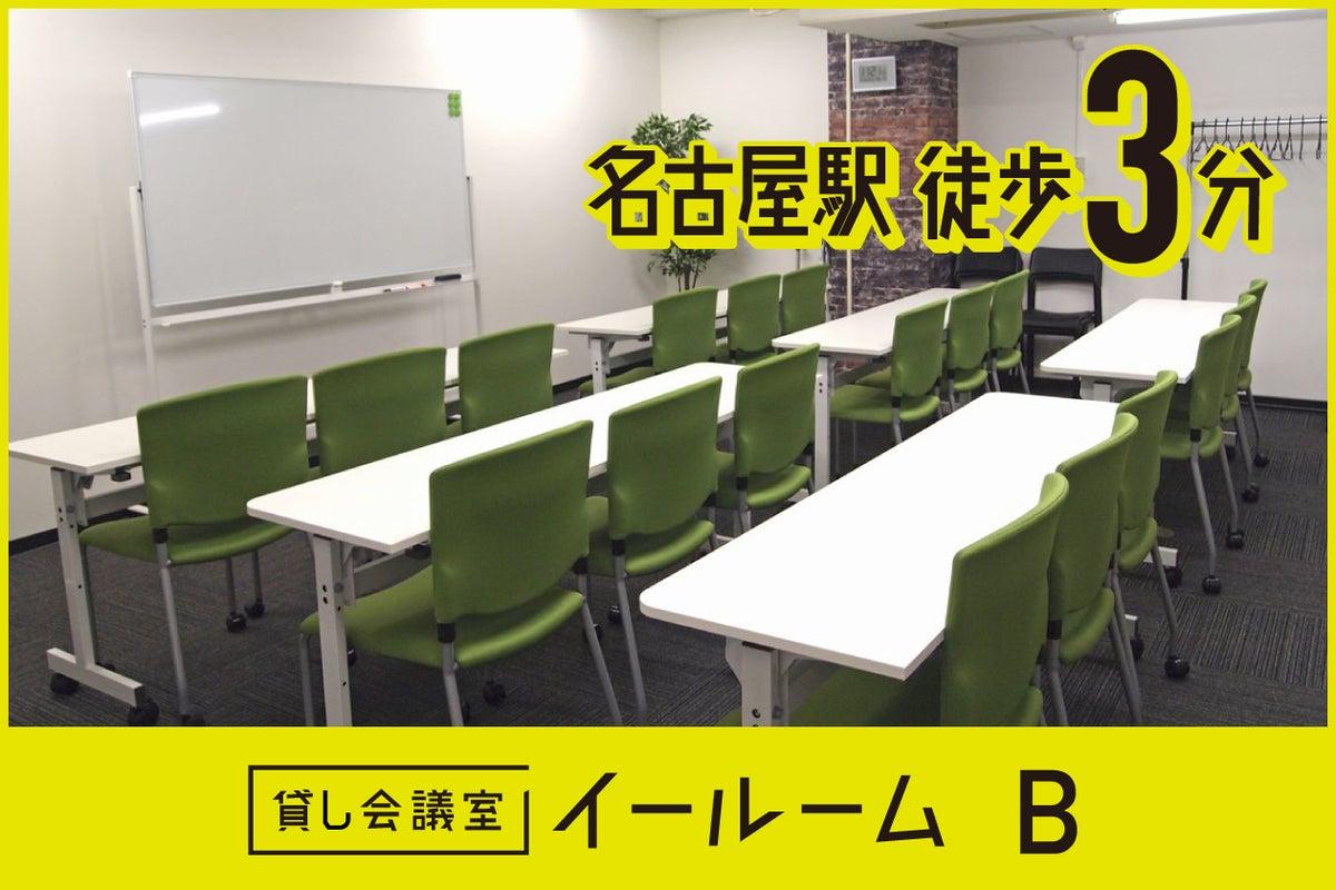 【~24名】『貸し会議室 イールーム 名古屋駅前B』 格安 名駅から雨に濡れないユニモール地下街直結 の写真