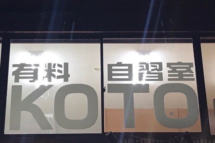 【錦糸町】有料自習室KOTO レンタルディスク資格取得、大学受験利用など の写真