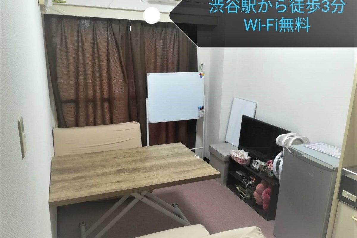 【渋谷駅5分】駅近激安スペースがNEWオープン♪Wi-Fi完備!パーティ/ママ会/誕生日/ミーティング/ワークショップ/面談等 の写真