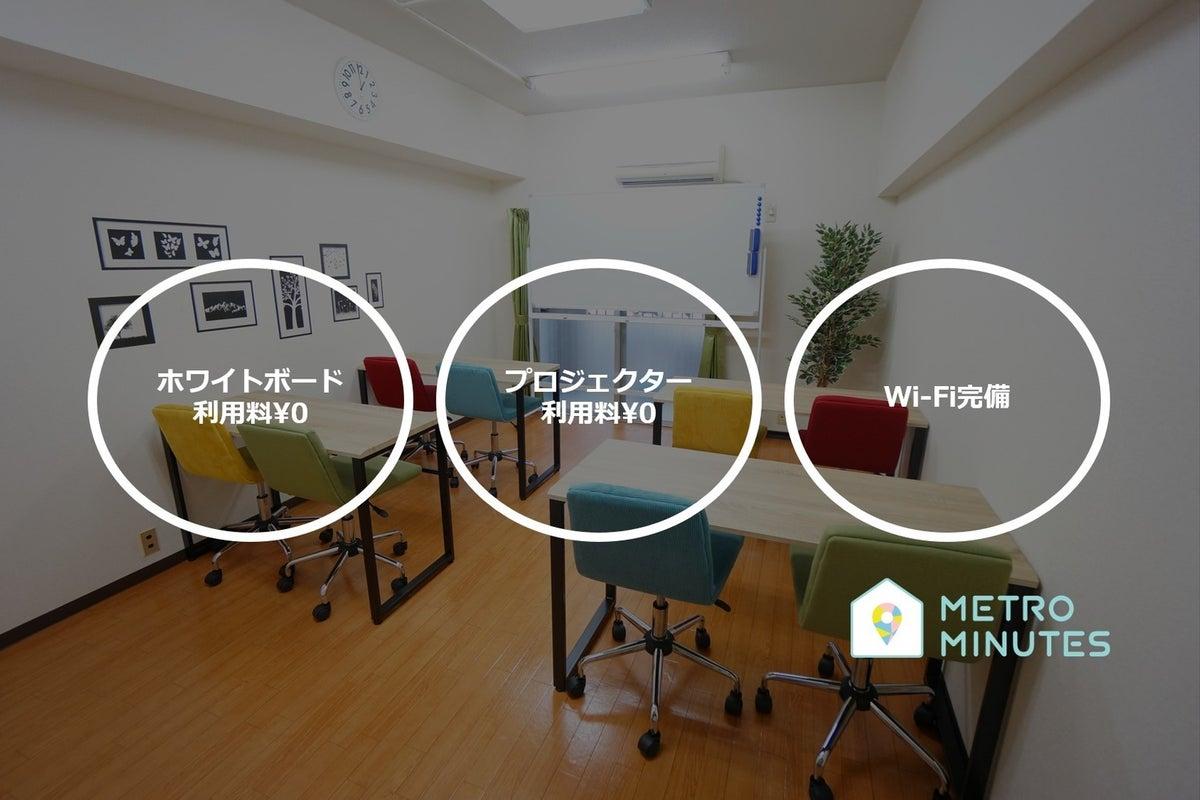 <SAKURA SPACE 五反田>リモートワーク・テレワークにも最適!五反田駅より徒歩3分⭐️12名収容⭐Wi-Fi無料 の写真