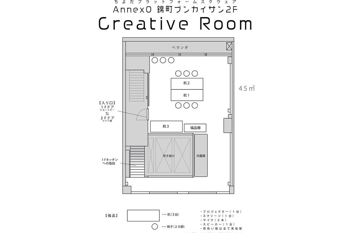 【リノベーションビル】神田駅・神保町駅・徒歩10分内。飲食可能。会議室やギャラリー利用などに。 の写真