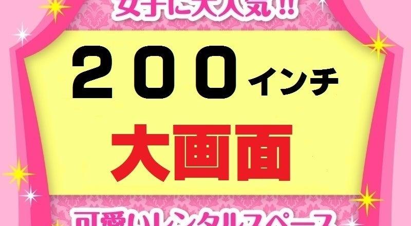 """神奈川県横浜市 """"日本一"""" 圧倒的大激安「200インチシアターTVゲームルーム」 5部屋・348設備が「無料で使い放題」"""