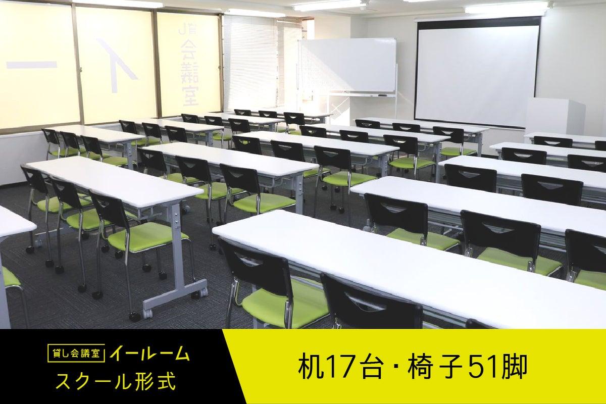 【~68名】『貸し会議室 イールーム 名古屋駅前A』大型会議室なのに圧倒的なコストパフォーマンス! の写真