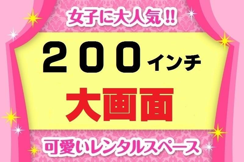 """神奈川県横浜市 """"日本一 圧倒的激安"""" の「200インチ大画面シアター・TVゲームルーム」 の写真"""