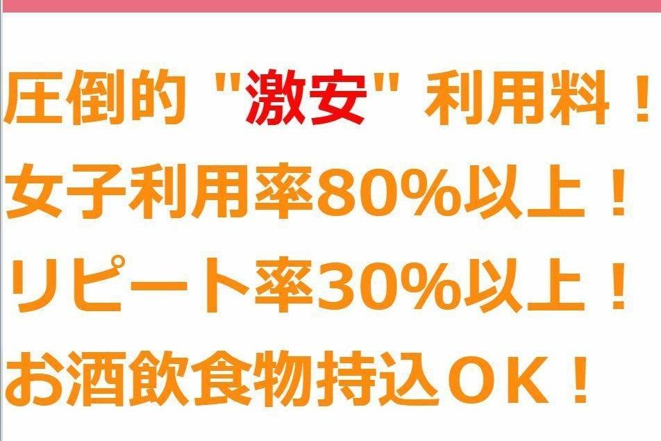 """神奈川県横浜市 """"日本一"""" 圧倒的大激安「200インチシアターTVゲームルーム」 5部屋・348設備が「無料で使い放題」 の写真"""